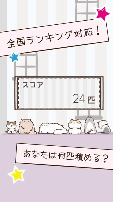 にゃんことスイーツタワー紹介画像3