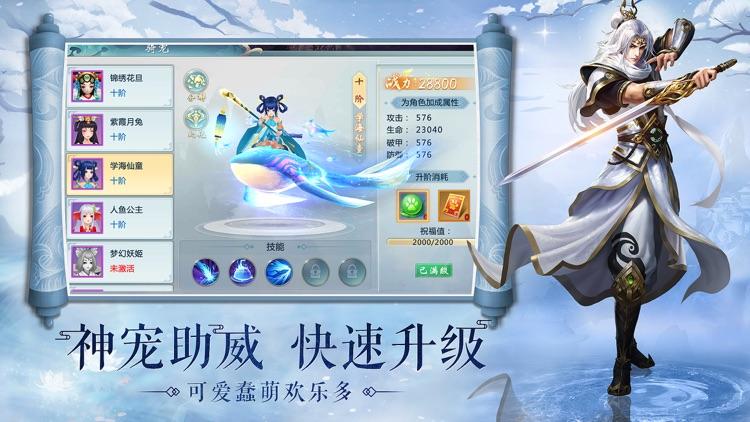 青云剑凌-逍遥剑侠角色扮演手游 screenshot-4