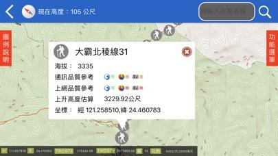 雪霸登山AR屏幕截圖3