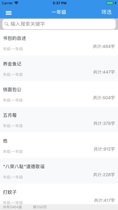 小学作文大全-1~6年级优秀范文作文精选 screenshot one