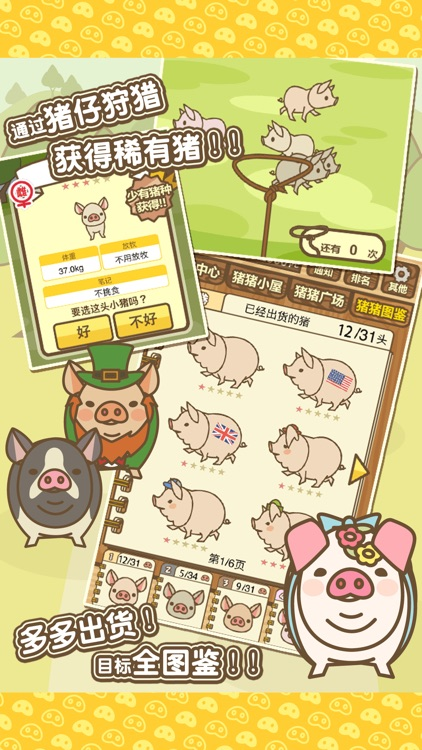 养猪场MIX screenshot-3
