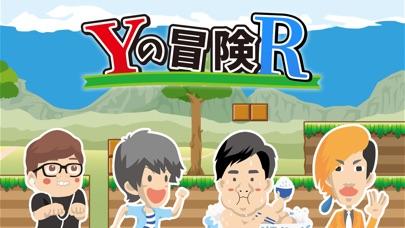 Yの冒険R - 窓用