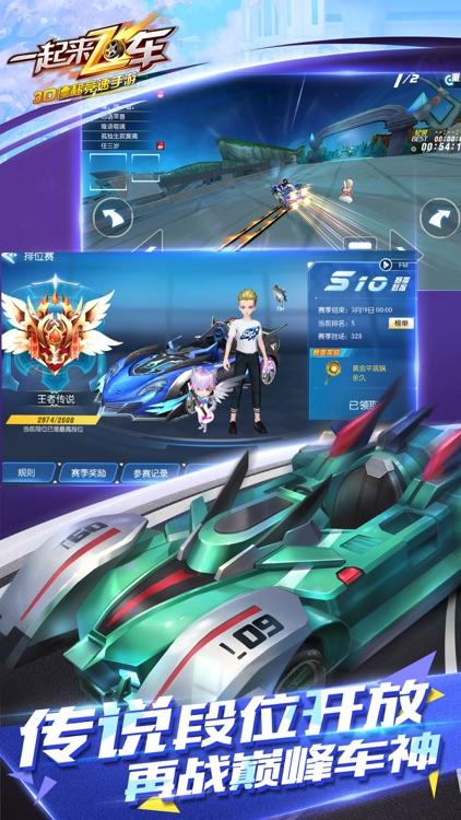 一起来飞车: 极速氮气赛 screenshot-7