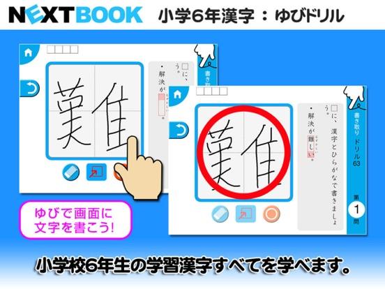 小学6年生漢字:ゆびドリル(書き順判定対応漢字学習アプリ)のおすすめ画像3