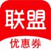 甘淘联盟 - 网购优惠券联盟app