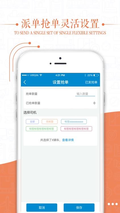 提货宝-企业版 screenshot-3