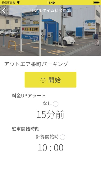 parKing - 八戸駐車場検索アプリ screenshot-8