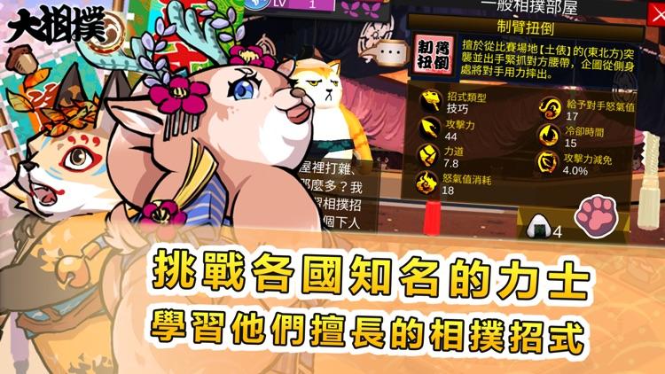 大相撲:橫綱之路 screenshot-6