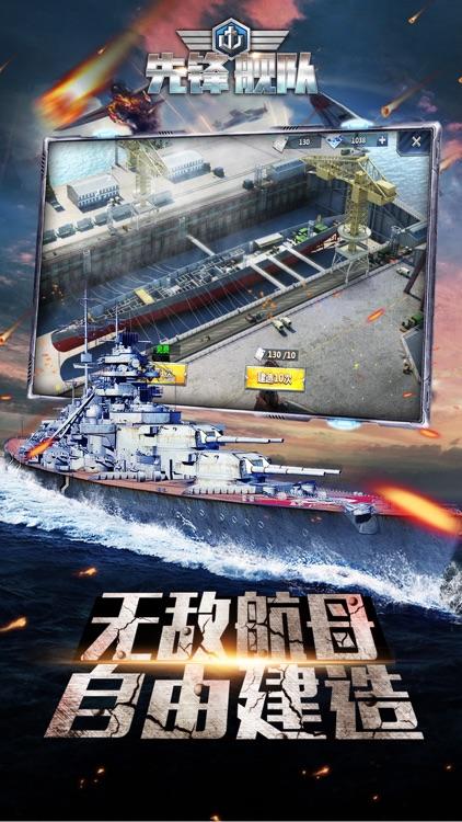 先锋舰队 screenshot-1
