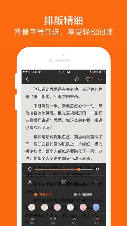 奇热小说-电子书离线阅读追书神器 screenshot-3