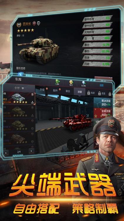 战甲突击-疯狂坦克大作战策略军事游戏 screenshot-4