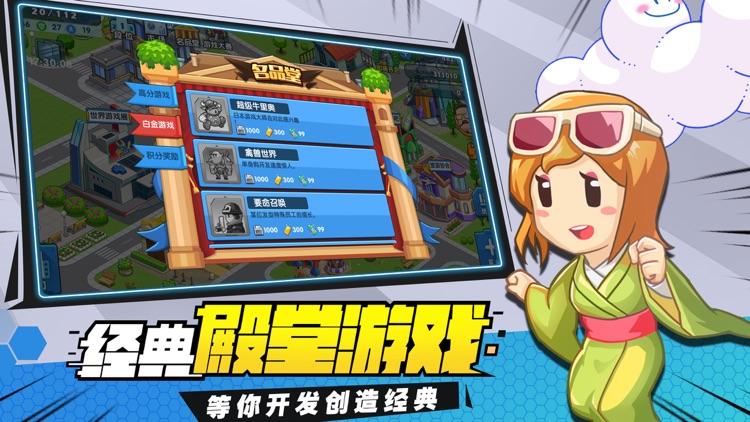 游戏发展国OL-开家游戏公司,成为商业大亨 screenshot-3