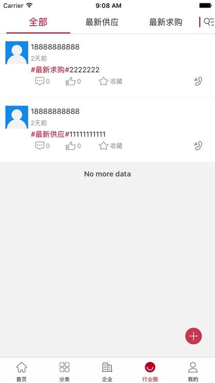中国奢侈品交易平台 screenshot-3