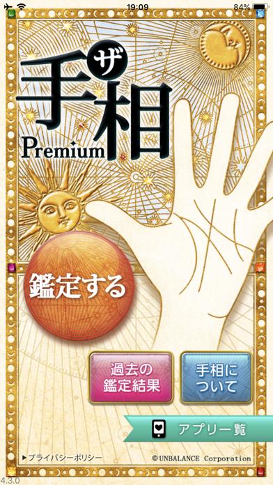 ザ・手相 Premium ScreenShot2