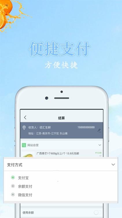 佰汇生鲜 - 爱生活,爱生鲜 screenshot-4