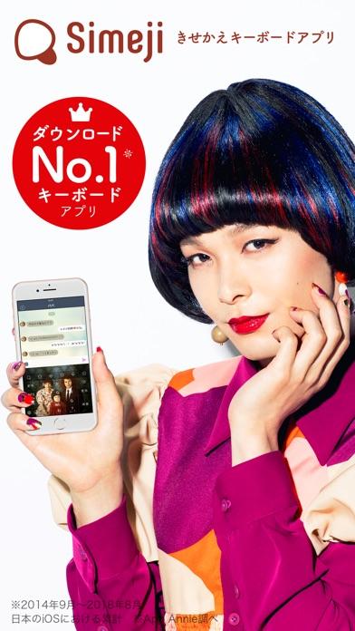 Simeji - 日本語文字入力&きせかえ・顔文字キーボードスクリーンショット1