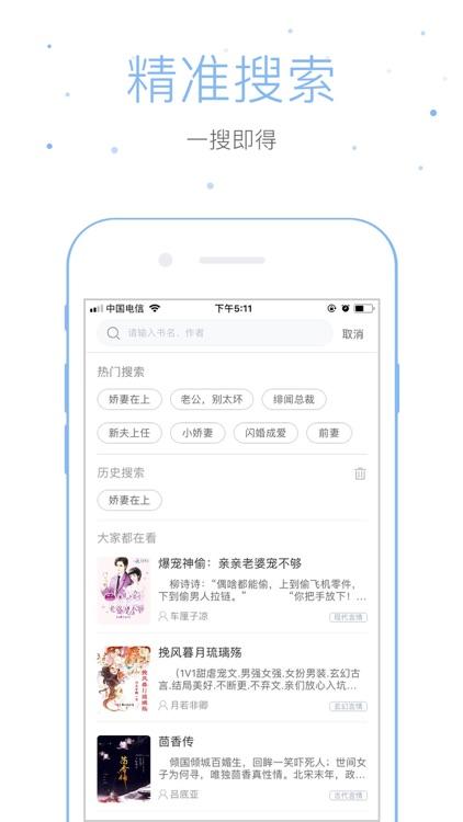 落初小说-小说阅读器 screenshot-3