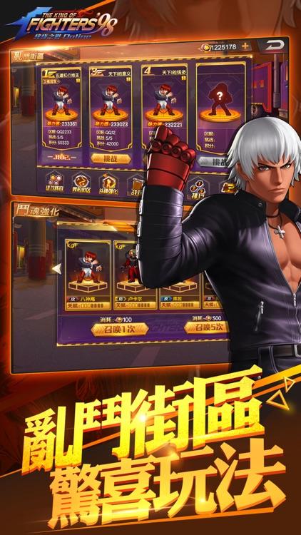 拳皇98 終極之戰OL(98格鬥天王)-SNK官方正版授權 screenshot-3