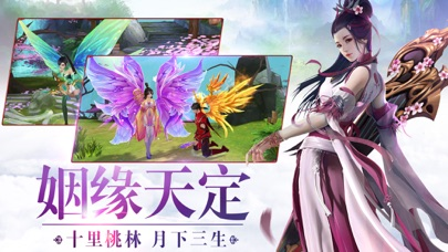 剑舞苍穹-经典剑侠梦幻手游
