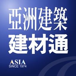 亞洲建築 建材通