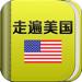 走遍美国HD 英语经典教材双语播放器口语学习宝
