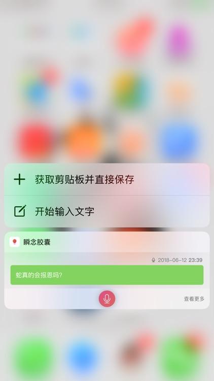 瞬念胶囊 screenshot-9
