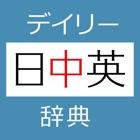 デイリー日中英・中日英辞典【三省堂】(ONESWING) icon