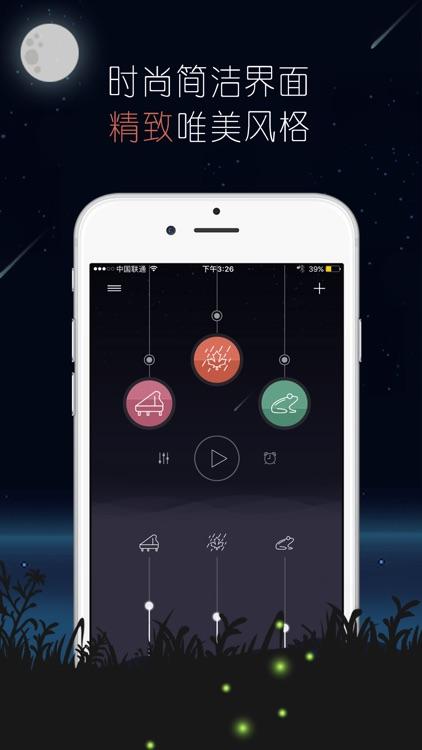 睡眠:睡眠检测蜗牛前世白噪音 screenshot-3