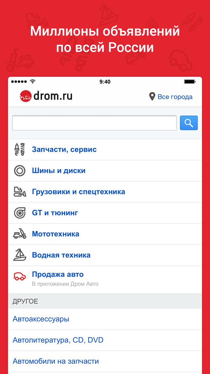Дром База Screenshot