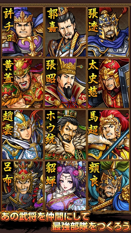 三国志ロワイヤル(サンロワ) screenshot-3