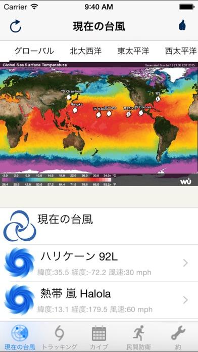 台風情報と進路予想の見方 -(NOAA 気象庁防災情報)のおすすめ画像1