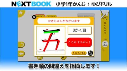 小学1年生かんじ:ゆびドリル(書き順判定対応漢字学習アプリ)スクリーンショット2