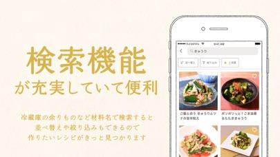 料理はクラシル - レシピや献立が動画でわかる料理アプリ ScreenShot4