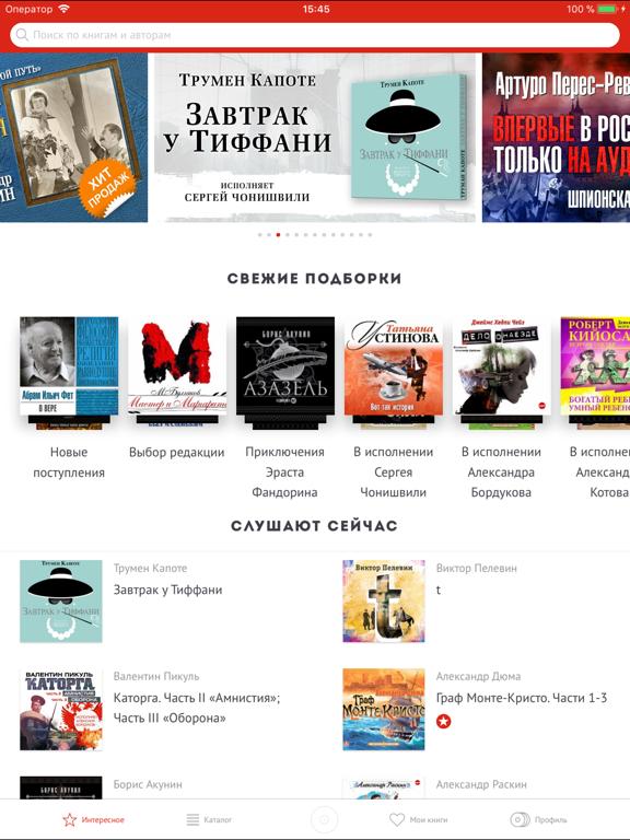 Аудиокниги издательства Союз Скриншоты6
