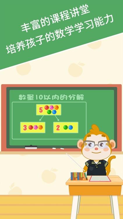 麦田数学-3-6岁儿童幼儿园数学思维训练智力游戏 screenshot-3