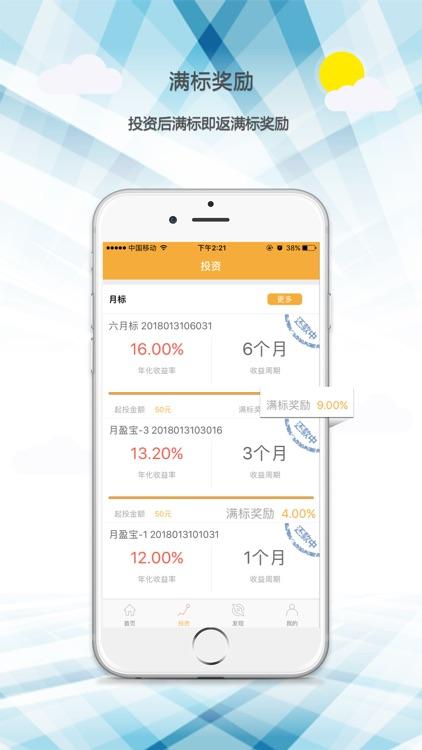 云回通宝—18%高收益安全投资理财平台 screenshot-3