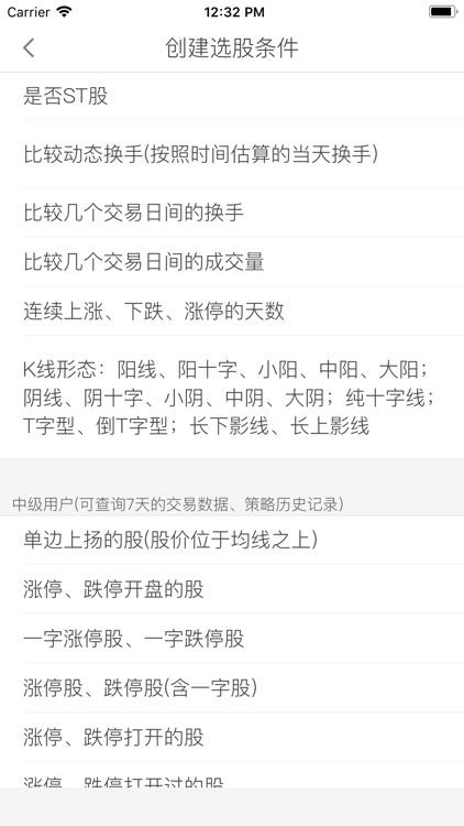 量化助手 screenshot-2