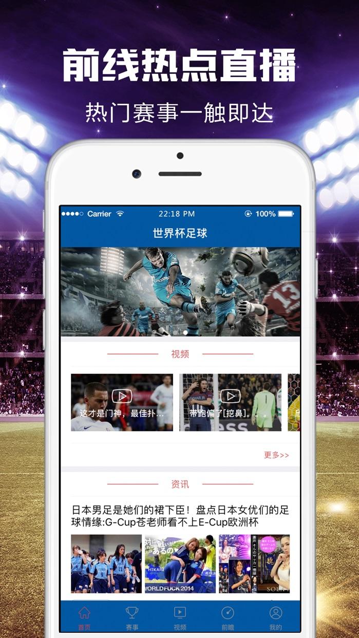 世界杯足球-各大联赛竞猜首选投注平台 Screenshot
