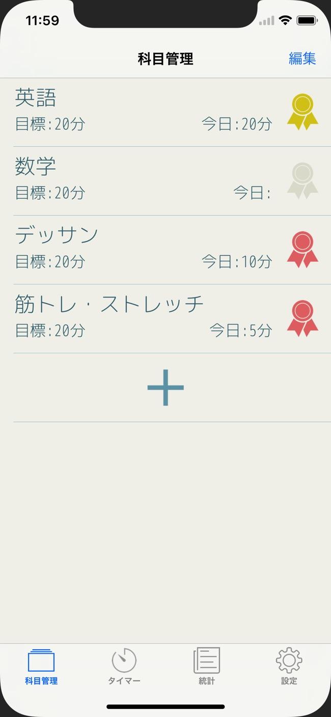 目標達成タイマー Screenshot