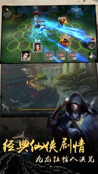 修仙传-单机仙侠生存手游 screenshot 1