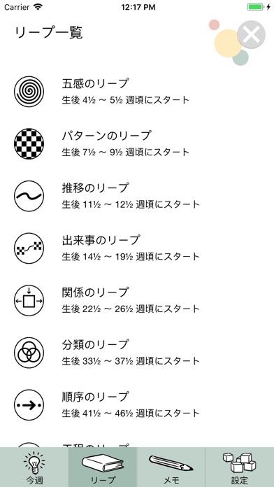 メンタルリープのアプリ:ワンダーウィーク screenshot1