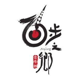 金峰鄉溫泉及植物園預約系統 app