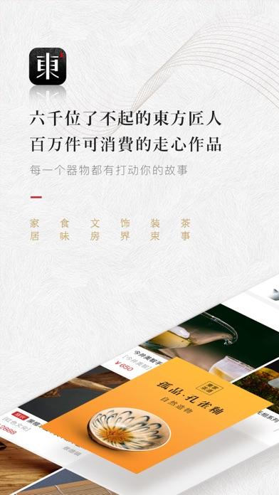 东家-文化生活平台 screenshot one
