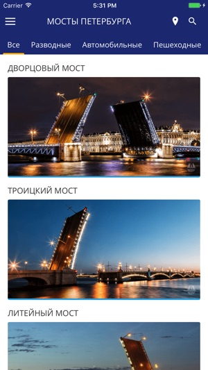 Mobile app on Stretching Bridges Times of Saint Petersburg 2