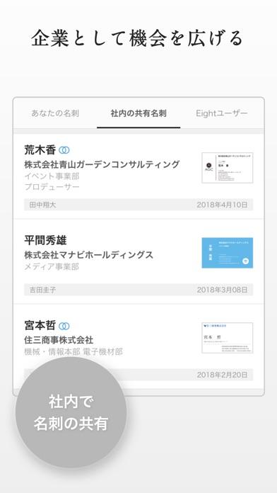 Eight - 100万人が使う名刺アプリスクリーンショット8