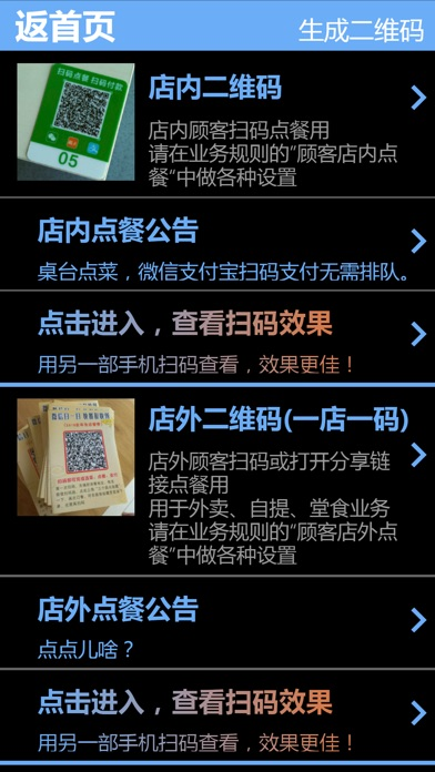 Screenshot for 微点手机点餐 in Israel App Store