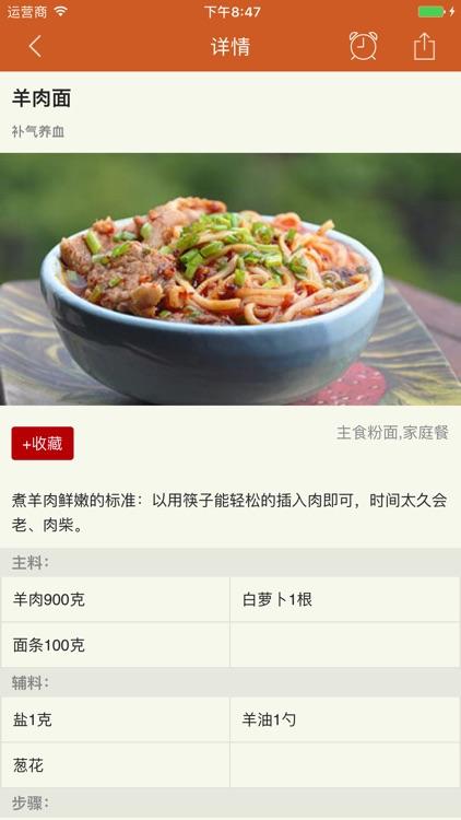 面条大全 - 食用方便营养丰富 screenshot-3