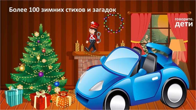 Happy New Year for Baby (RUS) screenshot-8