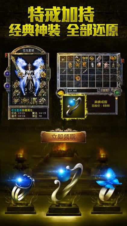 浴血围城-万人攻沙,pk爆装 screenshot-3