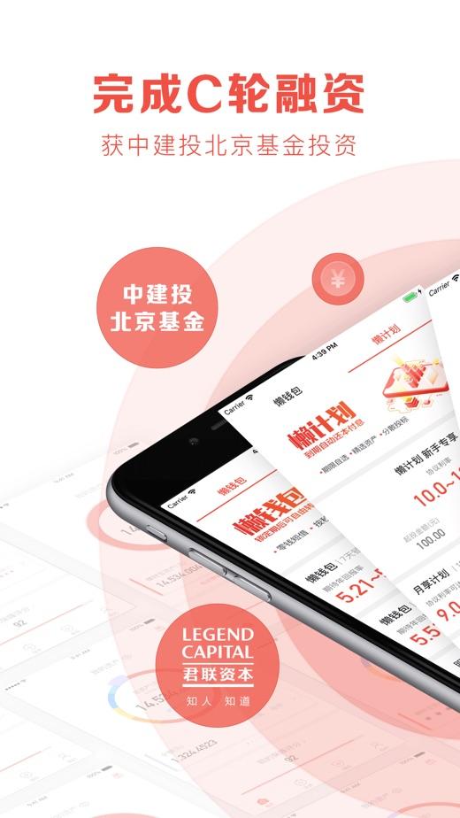 懒财金服 App 截图